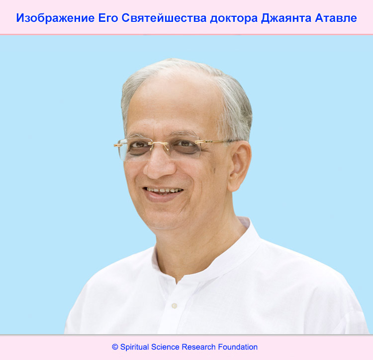 1-RUSS_His_Holiness_Jayant_Athavale