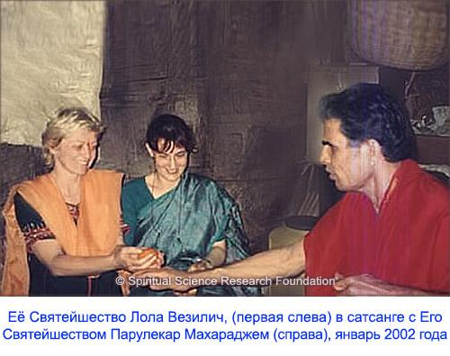 5-RUSS_p-lola-with-pp-parulekar-maharaj