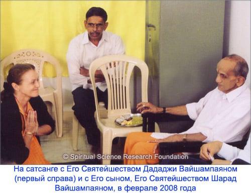 6-RUSS_p-lola-with-pp-dadaji-maharaj