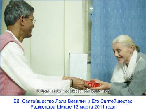 8-RUSS_p-lola-with-p-rajendra-2011