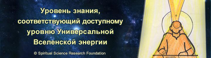Уровень знания, соответствующий доступному уровню Универсальной Вселенской энергии