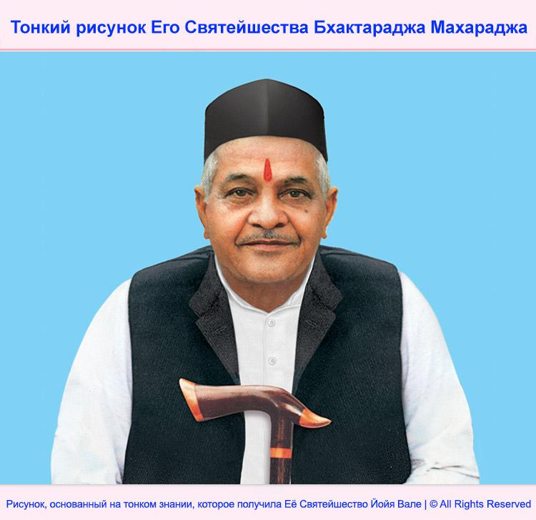 1-RUSS_PP-Bhaktaraj-Maharaj