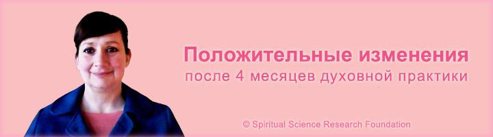 Положительные изменения после 4 месяцев духовной практики