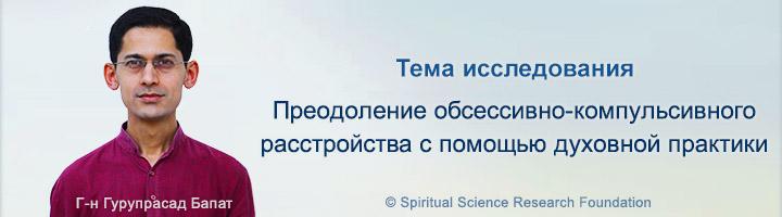 Преодоление обсессивно-компульсивного расстройства (ОКР) с помощью духовной практики
