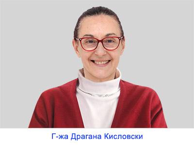 Духовный опыт г-жи Драганы Кисловски