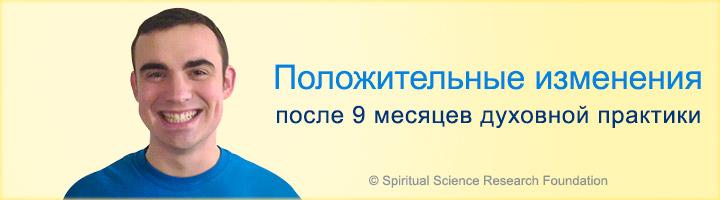 Положительные изменения после 9 месяцев духовной практики