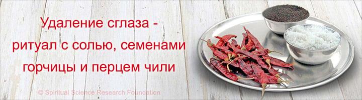 Удаление сглаза - ритуал с солью, семенами горчицы и перцем чили