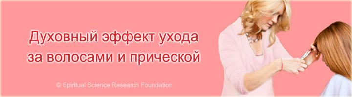 Духовный эффект ухода за волосами и прической