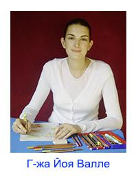 Йоя Валле - тонкий художник и член духовной исследовательской группы в SSRF