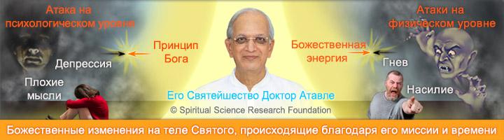Божественные изменения на теле Святого, происходящие благодаря его миссии и времени