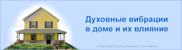 Духовные вибрации в доме и их влияние