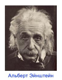 Духовное исследование жизни Эйнштейна