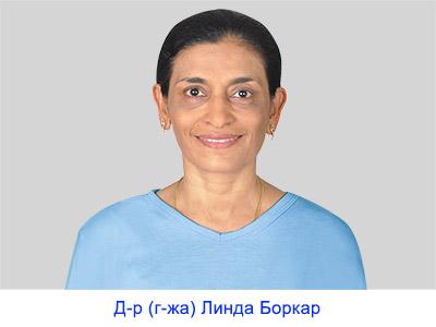 Духовный опыт доктора (миссис) Линды Боркар
