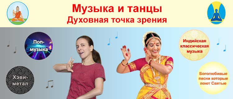 Музыка и танцы