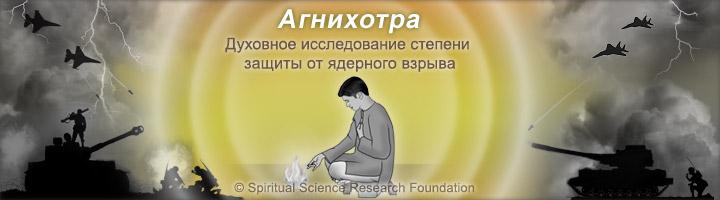 Может ли Агнихотра предотвратить действие ядерной радиации?