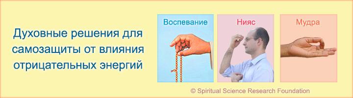 Духовные решения для самозащиты от влияния отрицательных энергий