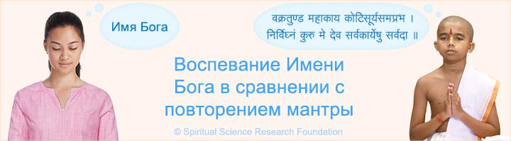 Воспевание Имени Бога в сравнении с повторением мантры