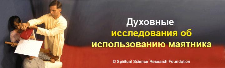 Духовные исследования об использованию маятника