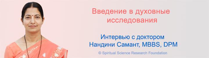 Введение в духовные исследования - интервью с доктором Нандини Самант