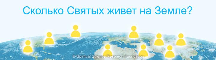 Сколько Святых живет на Земле?