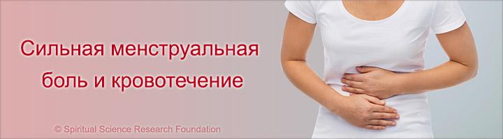 Сильная менструальная боль и кровотечение