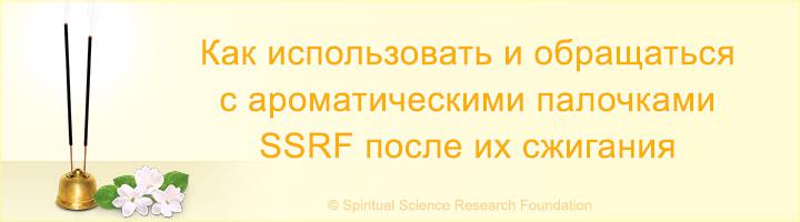 Как использовать и обращаться с ароматическими палочками SSRF