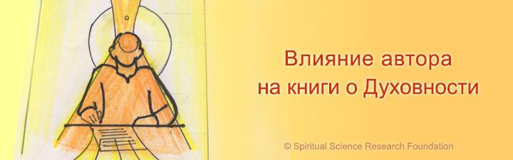 Влияние автора на книги о Духовности