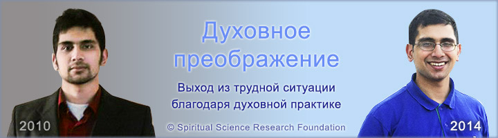 Выход из трудной ситуации благодаря духовной практике