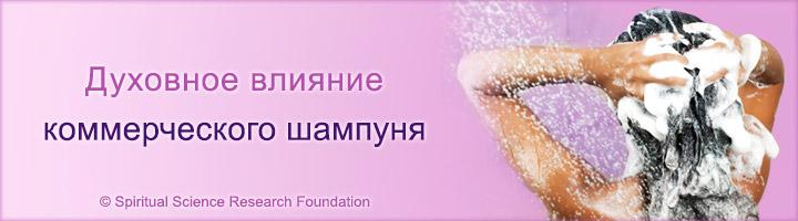 Духовное влияние шампуня для мытья волос