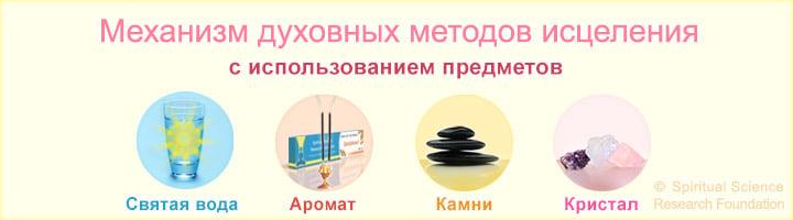 Механизм духовных методов исцеления с использованием предметов