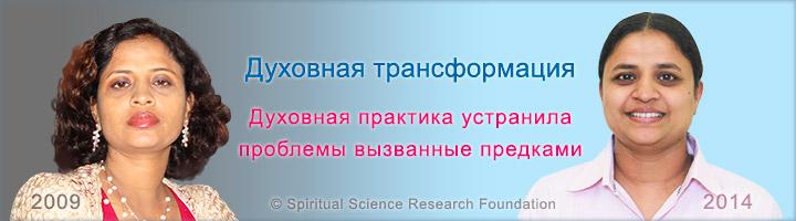 Духовная практика устранила проблемы вызванные предками