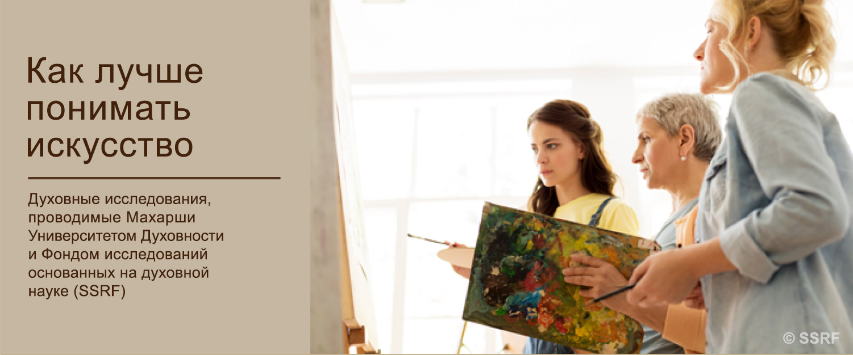Как лучше понимать искусство