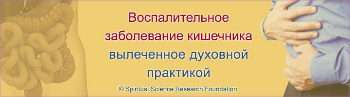 Воспаление кишечника, вылеченное духовной практикой