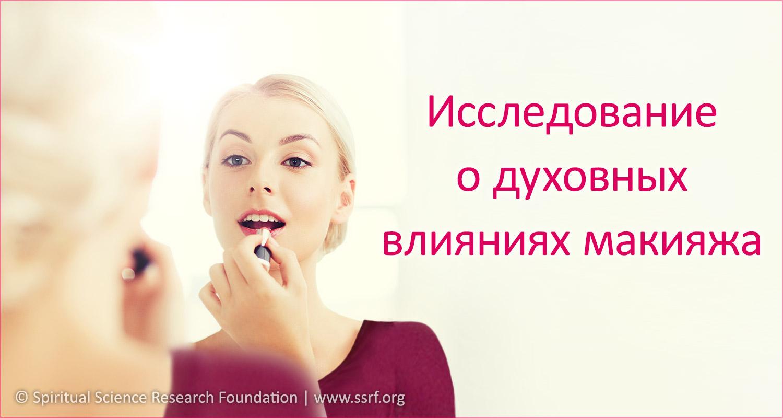 Исследование о духовных вияниях макияжа