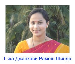Запись интервью с г-жой Джанхави Рамеш Шинде