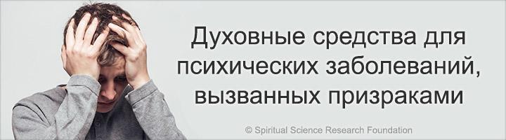 Духовные средства для психических заболеваний, вызванных призраками