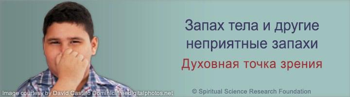 Запах тела и другие неприятные запахи - духовная точка зрения