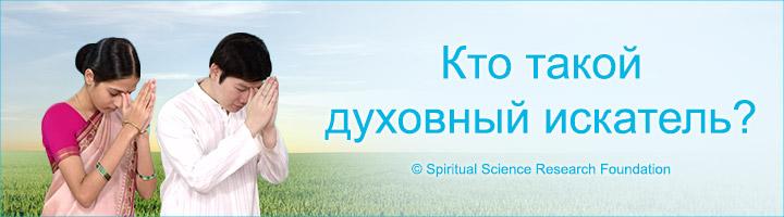 Кто такой духовный искатель?
