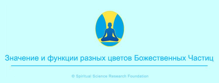 FSS_RUSS-divine-particles