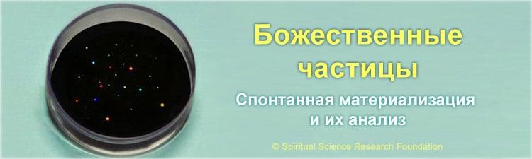 Божественные частицы - спонтанная материализация и их анализ
