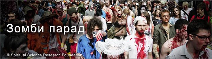 Воздействие зомби парада на духовном плане