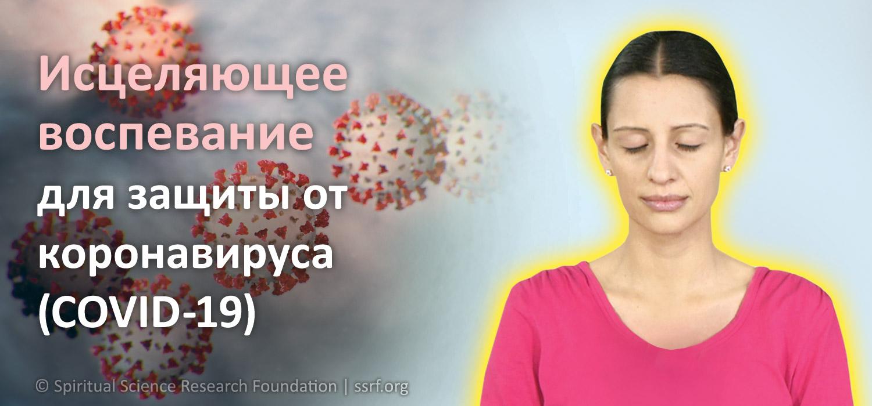 Исцеляющее воспевание для защиты от коронавируса (COVID-19)