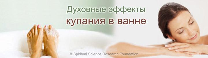 Духовные эффекты купания в ванне