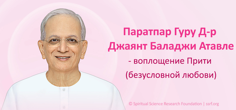 Часть 1 - Паратпар Гуру Д-р Джаянт Баладжи Атавле - пример безусловной любви к человечеству