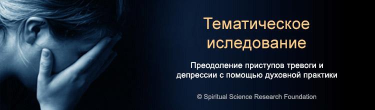 Преодоление приступов тревоги и депрессии с помощью духовной практики