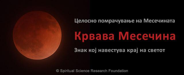 крвава месечина