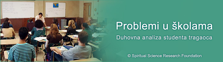 SERB_problems-in-schools