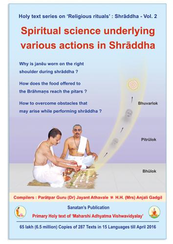 https://shop.spiritualresearchfoundation.org/spiritual-science-underlying-various-actions-in-shraddha.html