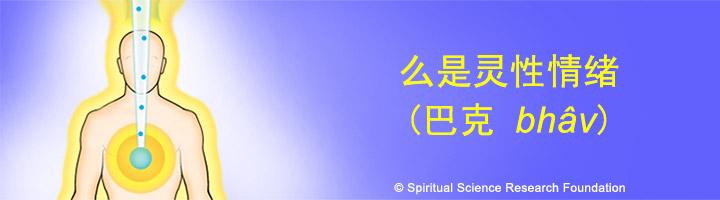 1-CHINA--What-is-spiritual-emotion