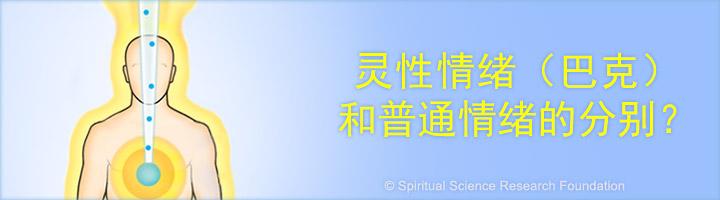 1-CHIN_Spiritual-emotion-and-emotion-landing